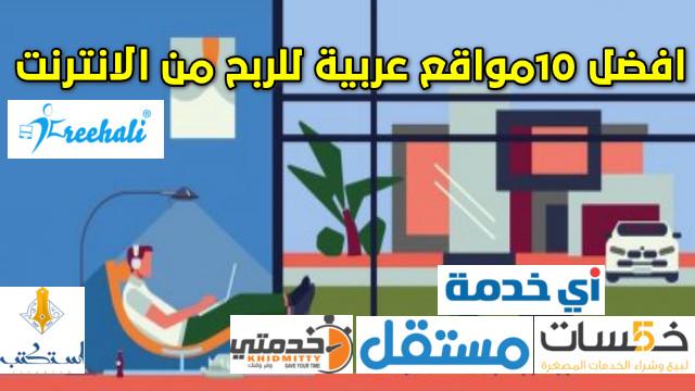 افضل 10مواقع عربية للربح من الانترنت