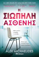 """""""Η σιωπηλή ασθενής"""" του Alex Michaelides"""
