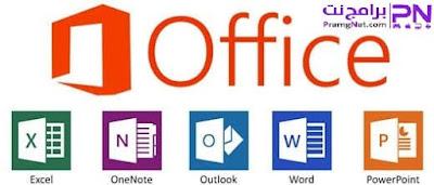 برنامج ميكروسوفت أوفيس لتحرير النصوص