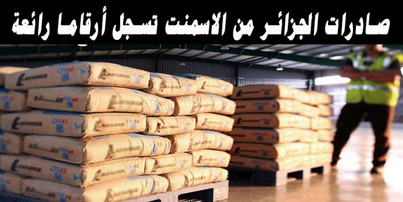 صادرات الجزائر من الاسمنت