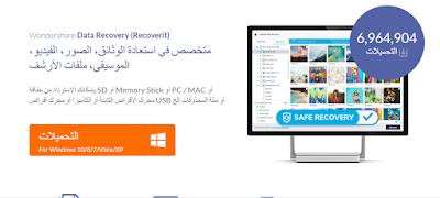برنامج Data Recovery  لاستعادة الملفات المحذوفة