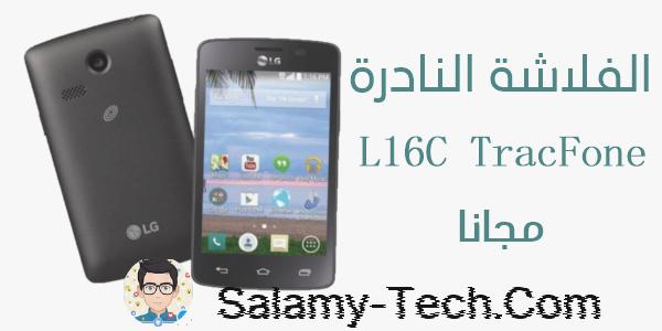 الفلاشة النادرة لهاتف Firmware LG Lucky L16C  تراك فون