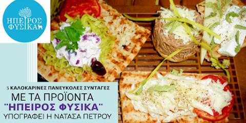 Τρεις πανεύκολες καλοκαιρινές συνταγές με προϊόντα ''ΗΠΕΙΡΟΣ ΦΥΣΙΚΑ'' από την Νατάσα Πέτρου..Γνωρίστε τα!