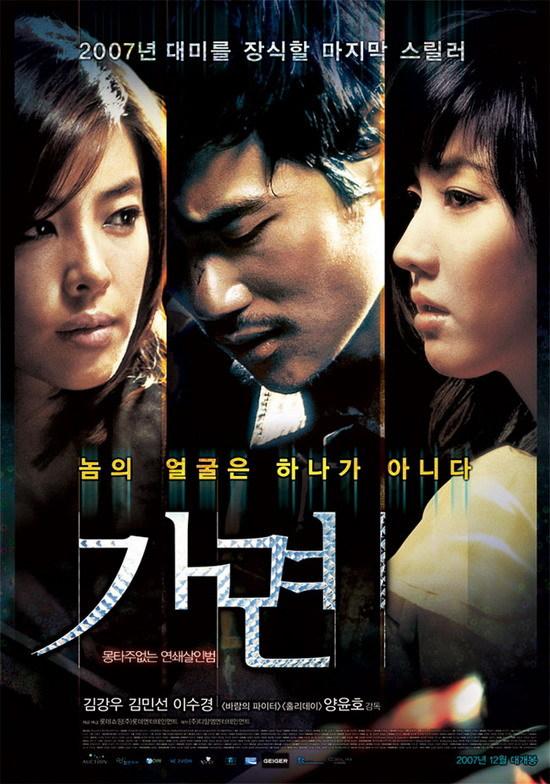 Download Ga-myeon
