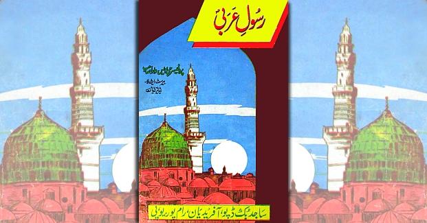 rasool-e-arabi-pdf-urdu
