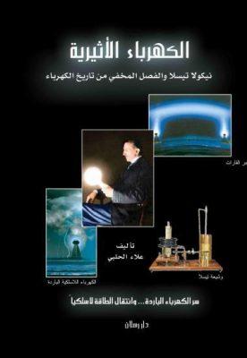 نيكولا تسلا; الفصل المفقود من تاريخ الكهرباء تأليف: علاء الحلبي