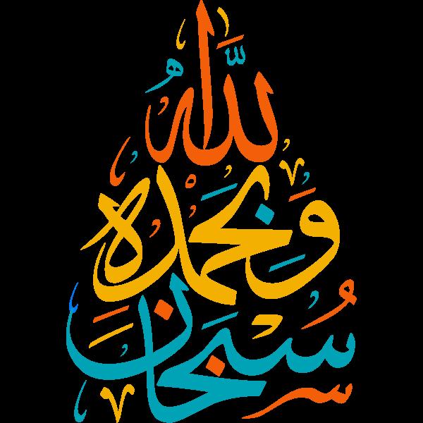 download subhan allah wabihamdih Arabic Calligraphy islamic color vector free svg