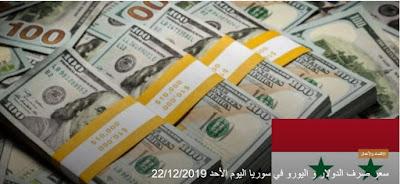 أسعار العملات في سوريا السوق السوداء اليوم 22-12-2019