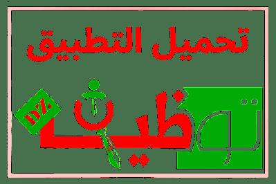 عروض التوظيف و المناصب الشاغرة في الجزائر