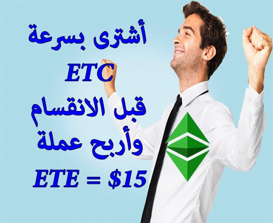 حصرى| توصية بشراء عملة (Ethereum Classic (ETC شاهد السبب... #الربح_من_العملات_الرقمية