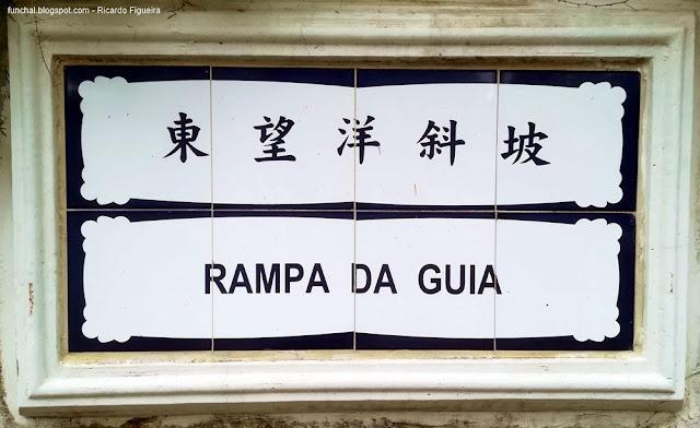 RAMPA DA GUIA - MACAU