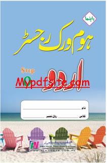 Urdu Home Work Register