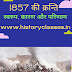 1857 की क्रन्ति, स्वरुप, कारण और परिणाम  ? 1857 ki kranti in hindi