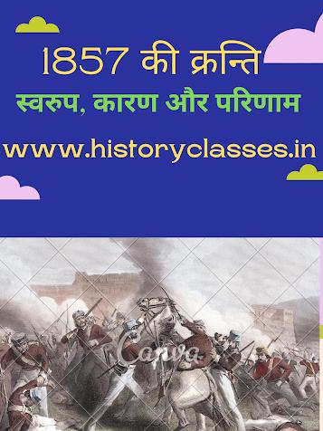 1857 ki kranti