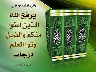 Status I'rob Yarfaillahu QS Al-Mujadalah 11