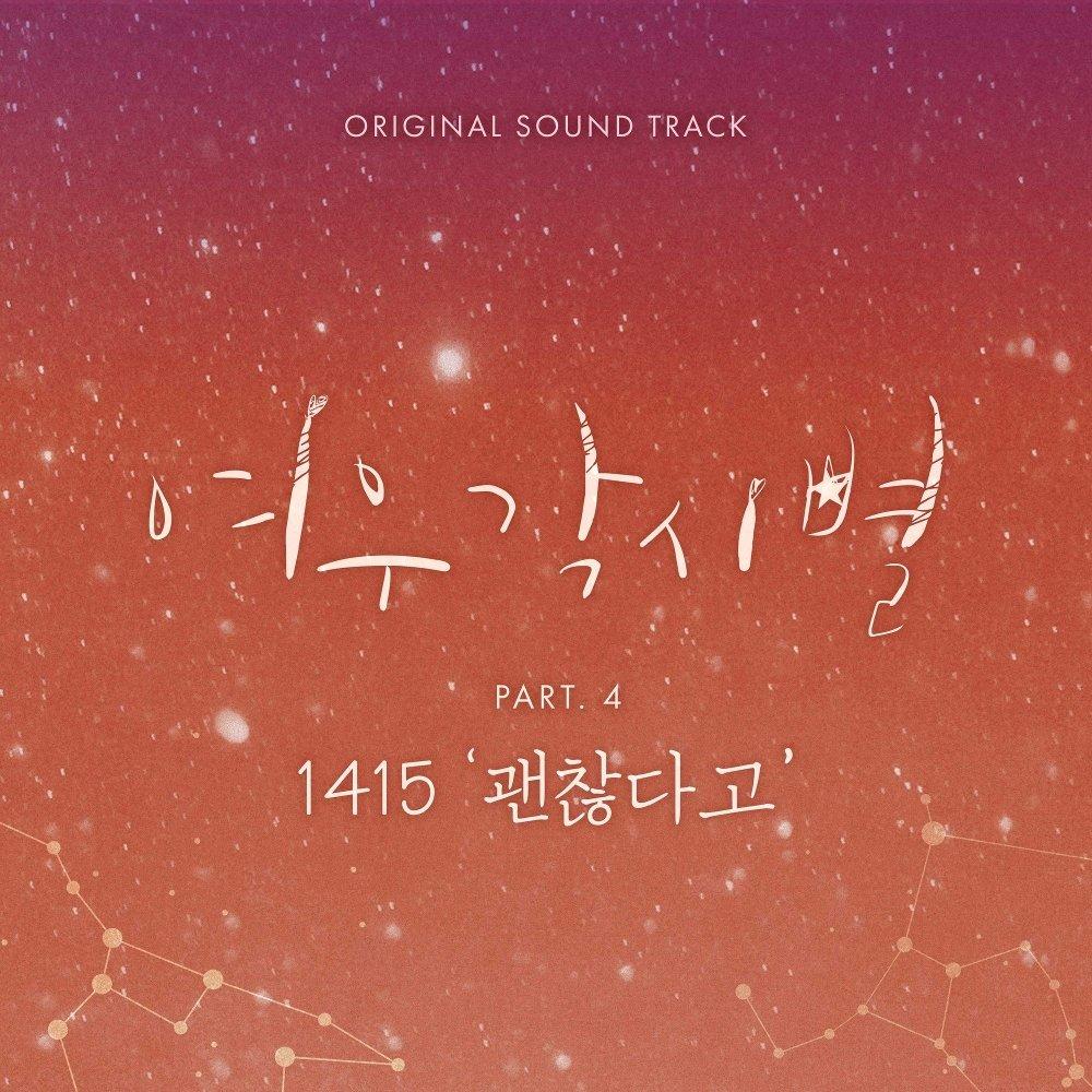 1415 – Where Stars Land OST Part.4