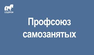 Профсоюз самозанятых граждан России