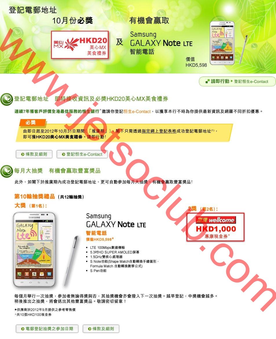 恆生銀行:登記電郵地址 送美心$20禮券 + 贏取Samsung GALAXY Note LTE(至31/10) ( Jetso Club 著數俱樂部 )
