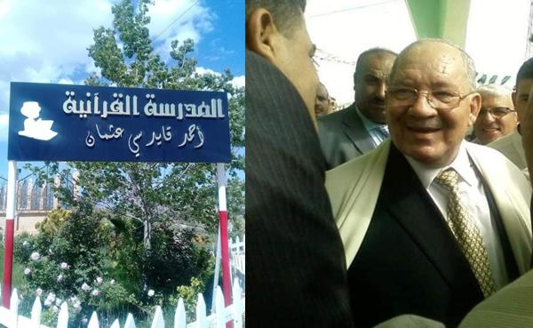 المرحوم  أحمد قايد صالح بنى مدرسة قرآنية ومرقد لطلبة القرآن الكريم ومسجد