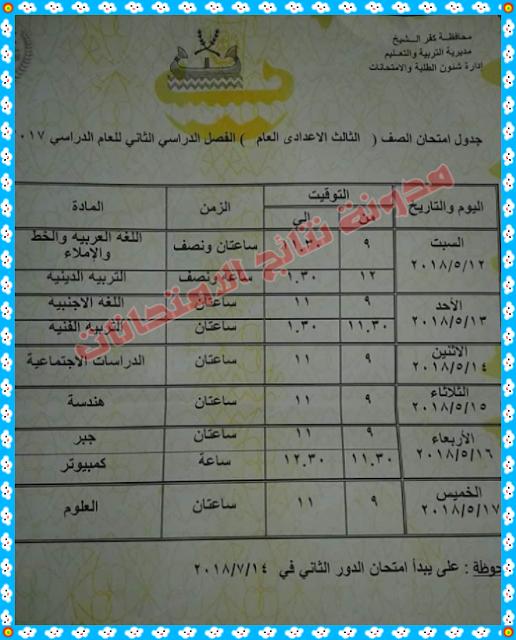 جداول إمتحانات محافظة كفر الشيخ الترم الثاني