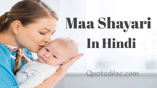 Maa Shayari In Hindi - माँ शायरी हिंदी में
