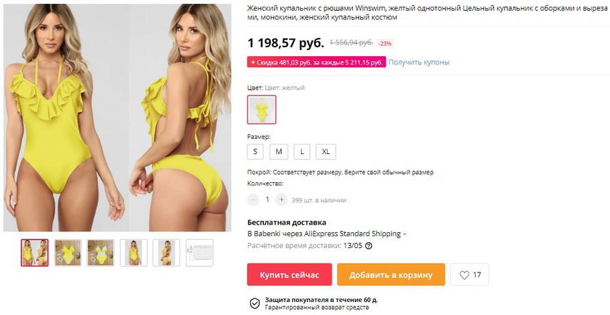 Женский купальник с рюшами Winswim, желтый однотонный Цельный купальник с оборками и вырезами, монокини, женский купальный костюм