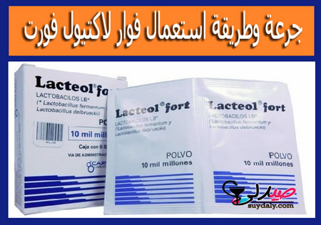 جرعة وطريقة استعمال أكياس لاكتيول فورت Lacteol fort sachets