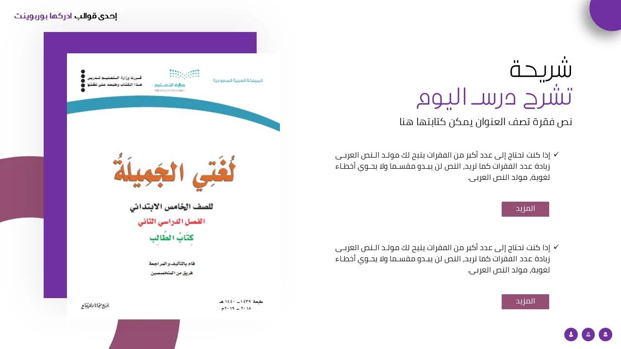 قوالب بوربوينت جاهزة تعليمية عربية