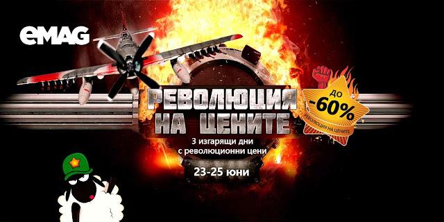 EMAG Революция на цените 23-25 Юни