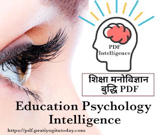 [PDF] शिक्षा मनोविज्ञान - बुद्धि एवं अधिगम