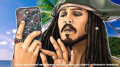 ПО которое делает автономный криптокошелек из старого мобильного телефона