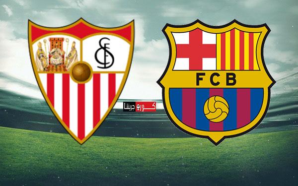 مشاهدة مباراة برشلونة وإشبيلية اون لاين بث مباشر يلا شوت