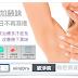 微波熱能除汗miraDry~~幫助你擺脫惱人腋下多汗及異味