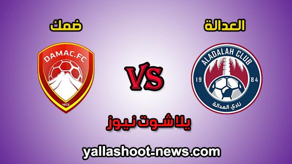 مشاهدة مباراة ضمك والعدالة بث مباشر اليوم 5-2-2020 يلا شوت الجديد الدوري السعودي