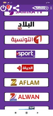 تطبيق Ayoub tv,  Ayoub tv apk, تطبيق مشاهدة القنوات الرياضيه وباقة قنوات Bein Sports, yacine tv apk