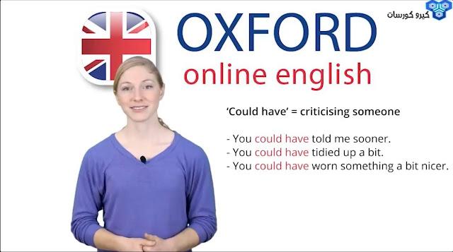كورس تعلم اللغة الانجليزية من اكسفورد الدرس السادس : استخدام Should have | would have | could have فى اللغة الانجليزية