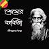 শেষের কবিতা (Shesher Kabita) apps