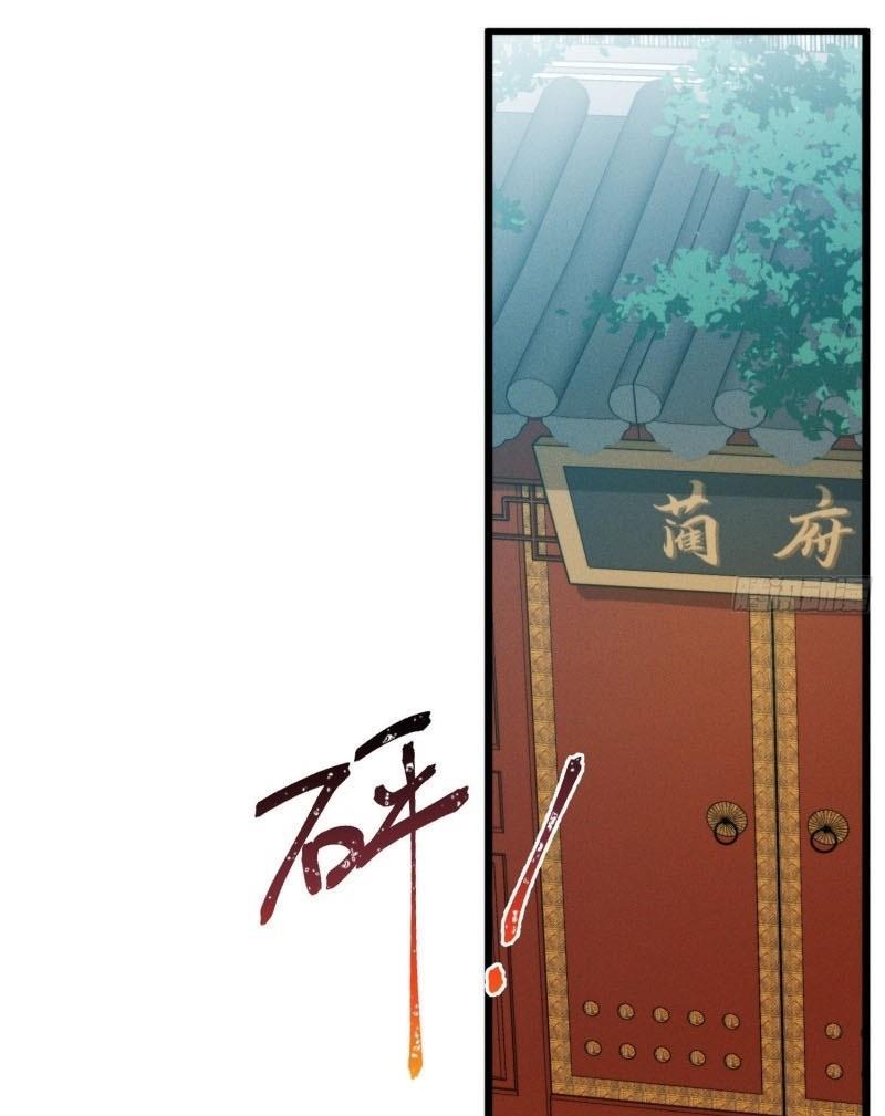 Linh Tôn Chi Tử chap 44 - Trang 58