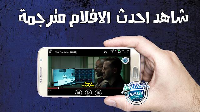 تحميل  تطبيق Bee Tv لمشاهدة وتحميل الافلام للاندرويد مع الترجمة مجانا وبدون اعلانات