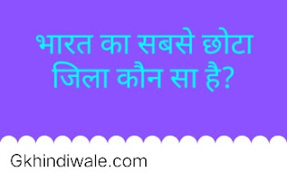 भारत का सबसे छोटा जिला माही (mahe)