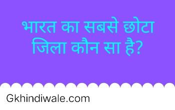 भारत का सबसे छोटा जिला | क्षेत्रफल | जनसंख्या