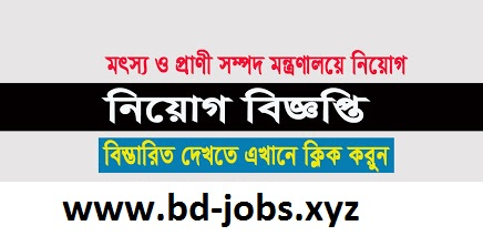 Mofl job circular 2020|বাংলাদেশ মৎস্য ও প্রাণিসম্পদ মন্ত্রনালয় নিয়োগ