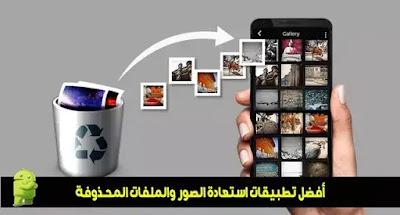 أفضل تطبيقات استعادة الصور والملفات المحذوفة