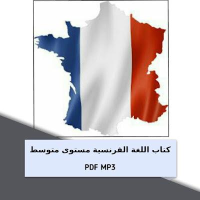 كتاب تعلم اللغة الفرنسية PDF  مستوى متوسط