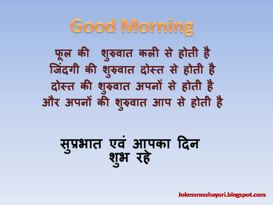 Top 100 Good Morning Sms In Gujarati Images Twistequill