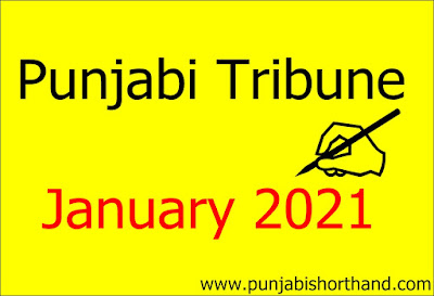 Punjabi Tribune Dictation January 2021