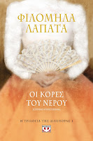 https://www.culture21century.gr/2019/11/oi-kores-ths-diasporas-1-oi-kores-toy-neroy-ths-filomhlas-lapata-book-review.html