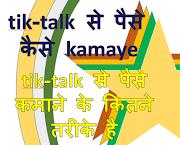 tik tok से पैसे कैसे kamaye पूरी जानकारी hindi में । tik tok se paise kaise kamaye ।