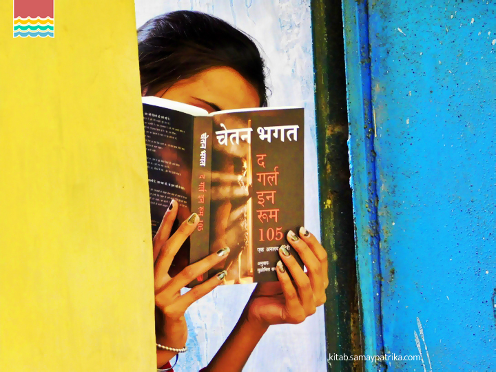 the-girl-in-room-105-chetan-bhagat
