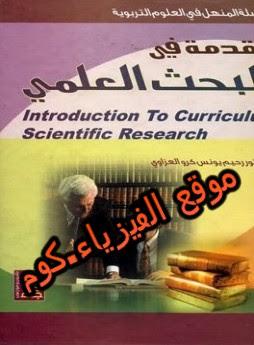 تحميل كتاب مقدمة في منهج البحث العلمي pdf  برابط مباشر